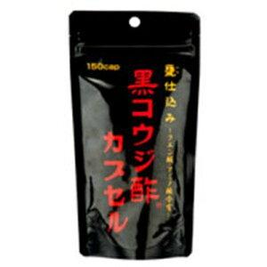 【×3個 配送おまかせ送料込】サンヘルス 黒コウジ酢カプセル 150カプセル 1個