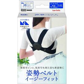 【送料無料 5000円セット】中山式産業 マジコ 姿勢ベルト イージーフィット L-LL×2個セット