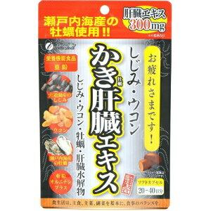 【送料無料】フアイン しじみウコンかき肝臓エキス 80粒入 1個