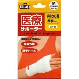 【送料無料 5000円セット】エルモ 医療サポーター 厚手 手のひら Mサイズ 1枚入×5個セット