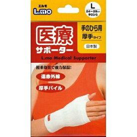 【送料無料 5000円セット】エルモ 医療サポーター 厚手 手のひら Lサイズ 1枚入×5個セット
