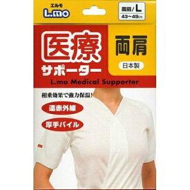 【送料無料 5000円セット】エルモ 医療サポーター 両肩 Lサイズ 1枚入×2個セット