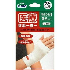 【送料無料 5000円セット】エルモ 医療サポーター薄手 手のひら フリーサイズ 1枚入×8個セット