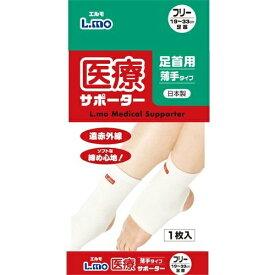 【送料無料 5000円セット】エルモ 医療サポーター 薄手 足首用 フリーサイズ 1枚入×8個セット