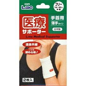 【送料無料 5000円セット】エルモ 医療サポーター 薄手 手首用 フリーサイズ 1枚入×8個セット