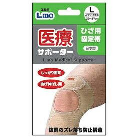 【送料無料 5000円セット】エルモ 医療サポーター ひざ用固定帯 Lサイズ 1枚入×4個セット