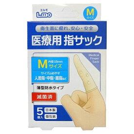 【送料無料 5000円セット】エルモ 医療用滅菌指サック M 5個入×28個セット