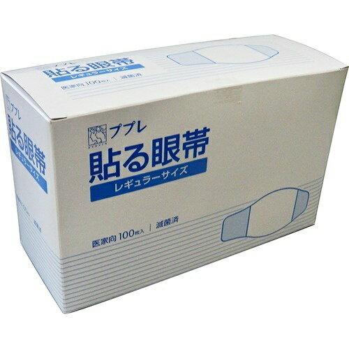 【送料無料】ププレ 貼る眼帯 100枚入 1個