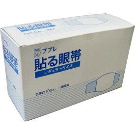 【送料無料 5000円セット】ププレ 貼る眼帯 100枚入×2個セット