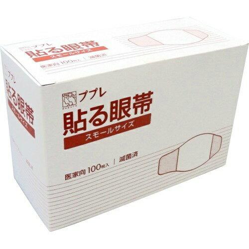 【送料無料】ププレ 貼る眼帯 スモールサイズ 医家用 100枚入 1個