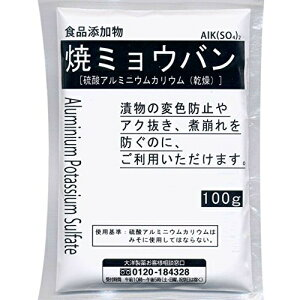 【送料無料1000円 ポッキリ】大洋製薬 食品添加物 焼ミョウバン 100g×2個セット