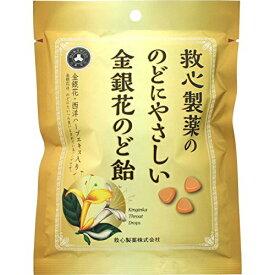 【送料無料1000円 ポッキリ】求心製薬 のどにやさしい 金銀花のど飴 70g×2個セット