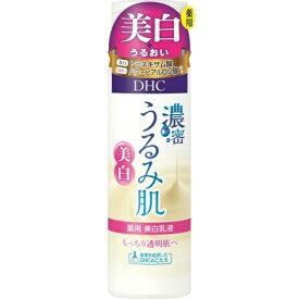 【送料無料・まとめ買い×2個セット】DHC 濃密うるみ肌 薬用 美白 乳液 150ml