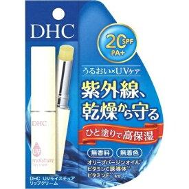 DHC UV モイスチュア リップクリーム SPF20 PA+ 1.5g