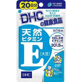 DHC天然維生素E 20天份20粒