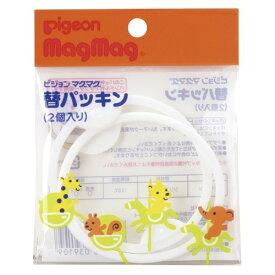【送料無料 5000円セット】ピジョン マグマグ 替えパッキン 2個入×22個セット