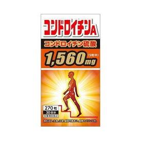 【送料無料】サンヘルス コンドロイチンA 270粒/4905308591242/元気な毎日のために!コンドロイチン硫酸