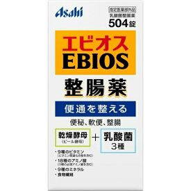 【×3個セット送料無料】】アサヒ エビオス整腸薬 504錠(4946842100125)医薬部外品 ・便秘・浣腸