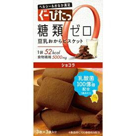 【送料無料1000円 ポッキリ】ぐーぴたっ 豆乳おからビスケット ショコラ 3枚×3袋入×3個セット