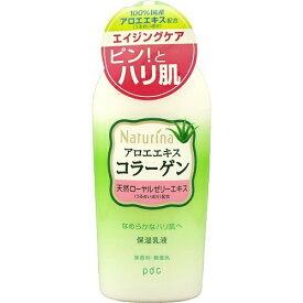 【送料無料】pdc ナチュリナ 乳液 190ml 本体