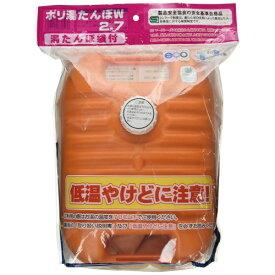 【送料無料 5000円セット】三宅化学 ポリ湯たんぽW2.7 オレンジ×5個セット