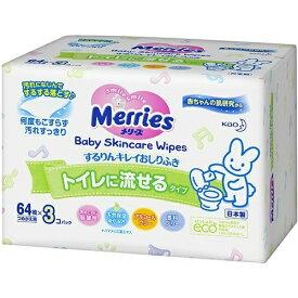 【送料無料・まとめ買い4個セット】花王 メリーズ するりんキレイおしりふき トイレに流せる 64枚×3個パック