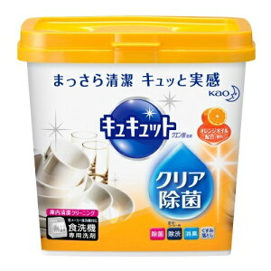 【送料無料】花王 食洗機用 キュキュット クエン酸 クリア除菌 オレンジオイル 本体 680g 1個