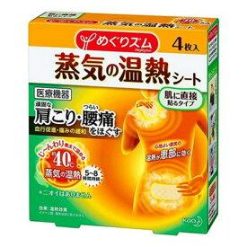 【送料無料・まとめ買い6個セット】花王 めぐりズム 蒸気の温熱シート 4枚入