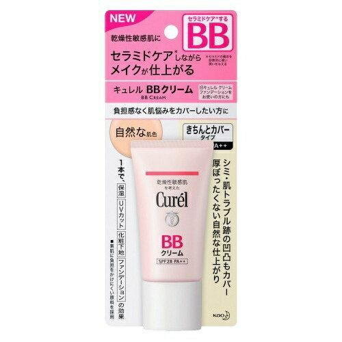 【送料無料・まとめ買い4個セット】花王 キュレル BBクリーム 自然な肌色 35g