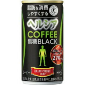 【送料無料・まとめ買い20個セット】花王 ヘルシア コーヒー 無糖 ブラック 185g