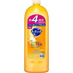 【送料無料】花王 キュキュット オレンジの香り つめかえ用 770ml 1個