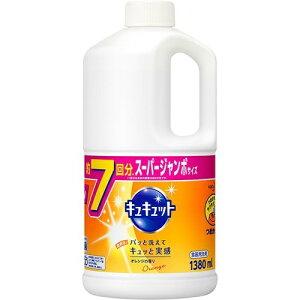 【送料無料】花王 キュキュット オレンジの香り つめかえ用 1380ml 1個
