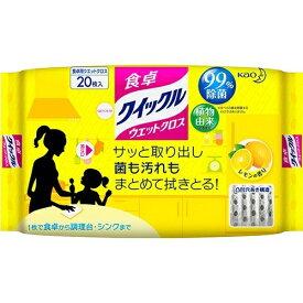 【送料無料・まとめ買い20個セット】花王 食卓クイックル クロス レモンの香り 20枚入