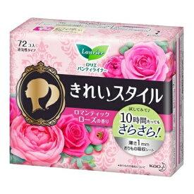 【送料無料1000円 ポッキリ】花王 ロリエ きれいスタイル ロマンティックローズの香り 72個入×2個セット