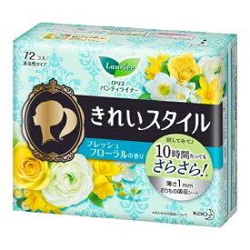 【送料無料1000円 ポッキリ】花王 ロリエ きれいスタイル フレッシュフローラルの香り 72個入×2個セット