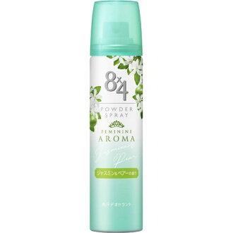 50 g of Kao 8x4 eight four powder spray feminine fragrance