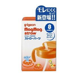 【送料無料 5000円セット】ピジョン マグマグ ストローパーツ 8ヶ月頃から×10個セット