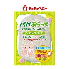 【スプリングセール】チュチュベビー お風呂スポンジ パパあらって こんにゃくスポンジ