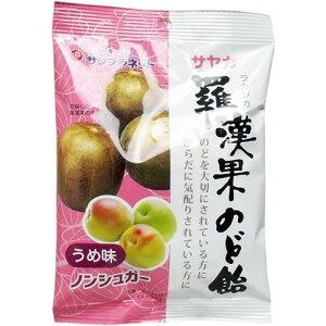 【配送おまかせ】サヤカ ノンシュガー 羅漢果のど飴 うめ味 60g 1個