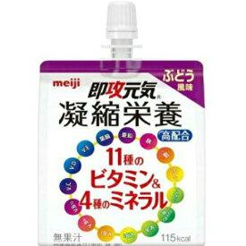 【送料無料1000円 ポッキリ】明治 即攻元気ゼリー 凝縮栄養 11種のビタミン&4種のミネラル 150g×3個セット