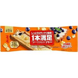 【送料無料1000円 ポッキリ】アサヒ 1本満足バー チーズタルト 1本×4個セット