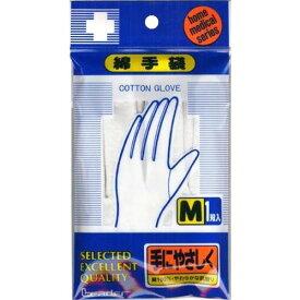 【送料無料 5000円セット】日進医療器 リーダー 綿手袋 Mサイズ 1双入×21個セット