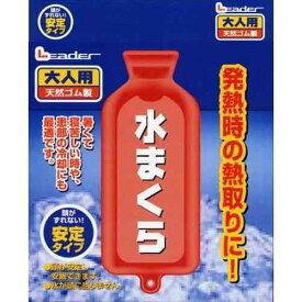 【送料無料 5000円セット】日進医療器 リーダー 水まくら 大人用 安定タイプ 1個入×2個セット