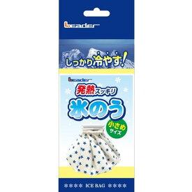 【送料無料 5000円セット】日進医療器 リーダー 氷のう 小さめサイズ 1個入×6個セット