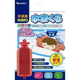 【送料無料 5000円セット】日進医療器 リーダー 水まくら 子供用 安定タイプ 1個入×2個セット