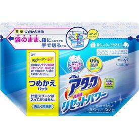 【×4個セット送料無料】花王 アタック 高浸透リセットパワー つめかえパック 720g (4901301364661)洗濯用洗剤 漂白剤 柔軟剤入り