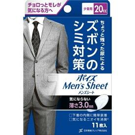 【送料無料 5000円セット】日本製紙クレシア ポイズメンズシート 少量用 11枚入×15個セット