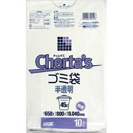 【送料込・まとめ買い×40個セット】日本サニパック ちえるたす ゴミ袋 45Lサイズ 10枚入り H-59 チェルタス 特厚 半透明 ( ごみ袋 45リットル )