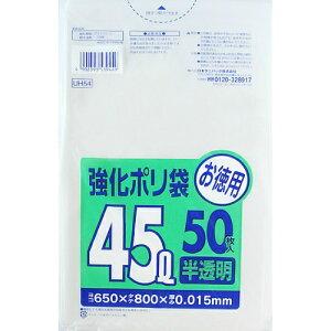 日本サニパック 強化ポリ袋 お徳用 50枚入り 半透明 45リットルサイズ UH54(強化ポリ袋45L50P半透明 ゴミ袋)