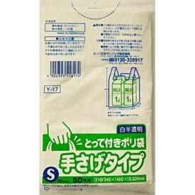 【送料無料1000円 ポッキリ】日本サニパック とって付きポリ袋S 白半透明 50枚 Y-17 ( 取手付ゴミ袋 レジ袋 )×3個セット